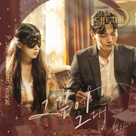 chung ha hotel del luna ost part mp kpop