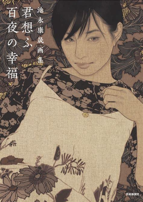 ikenaga yasunari ikenaga yasunaris art book contemporary books ukiyoe gallery shukado