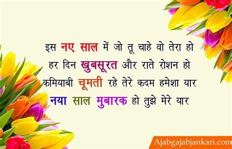 naya saal ki shayari  happy  year ki shubhkamnaye