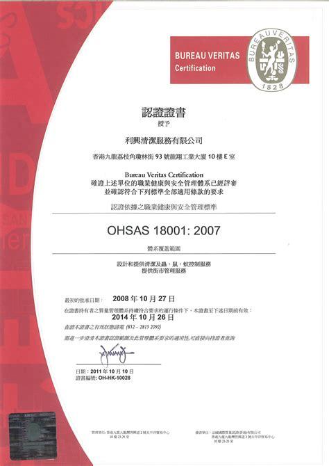 bureau veritas hong kong ltd 28 images bureau veritas certification hong kong diesel turbo