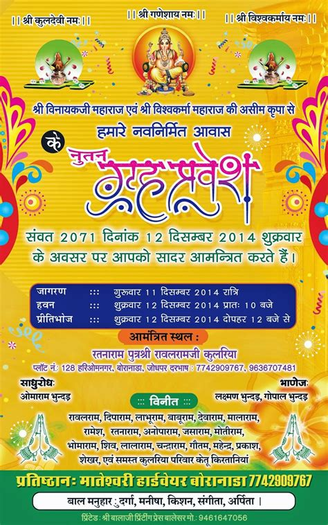 griha pravesh invitation matter in marathi Newpapers co