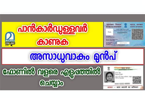 Enter the captcha code and click on 'link aadhar'. Requirement to link PAN card with Aadhar card - Malayali Online
