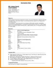 curriculum vitae in microsoft word format 7 cv format in ms word sephora resume