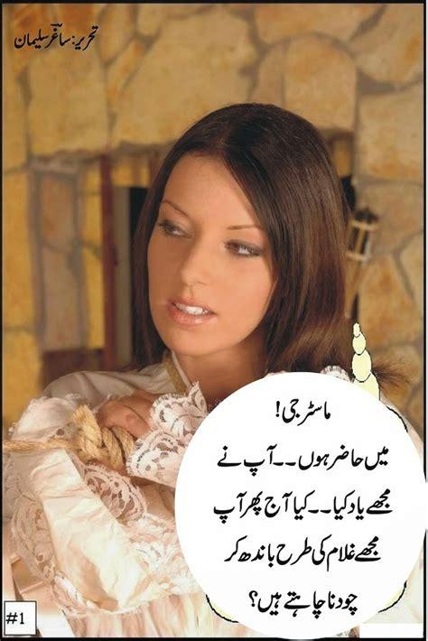 Pure Inpage Urdu Font Lun Phudi Kahania Ghulaaamipics Story