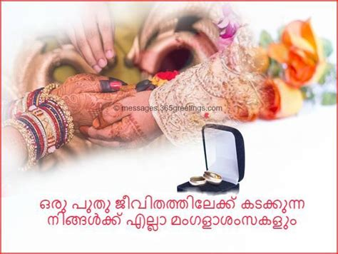 malayalam wedding congratulations messages greetingscom