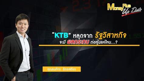 KTB หลุดจาก รัฐวิสาหกิจ จะมีผลกระทบต่อหุ้นแค่ไหน? | ktb ...