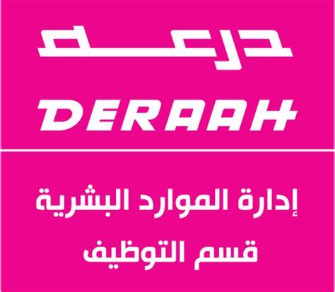 وظائف شاغرة في مؤسسة دبي للإعلام بدولة الإمارات العربية المتحدة | مدونة التوظيف في الجزائر dzemploi