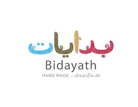 bidyath logo design handicraft exhibitions  behance