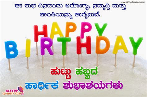birthday wishes for best friend boy in malayalam beautiful kannada birthday wishes all top greetings
