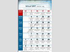 December 2017 Kannada Calendar Hevilambi Nama Samvatsara