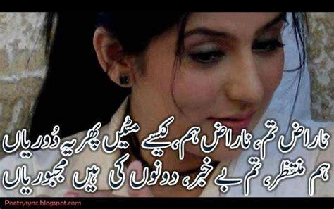 sad love quotes  urdu  boyfriend google search