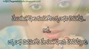 FACEBOOK QUOTES ABOUT LIFE IN TELUGU image quotes at ...