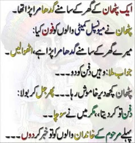 indian pakistani funny jokes aanblog collection