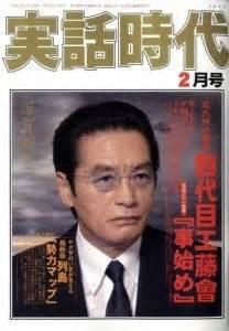 kyushu pachinko manager lodges complaint  yakuza