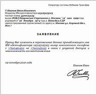 Заявление в адрес центрального банка случае мошенничества