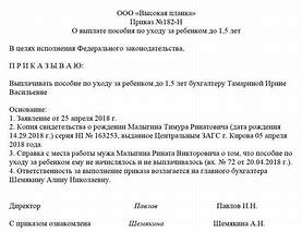 приказ о назначении ответственных лиц за сварочное оборудование