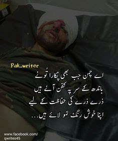 86 Best Pak Arm... Pak Love Quotes