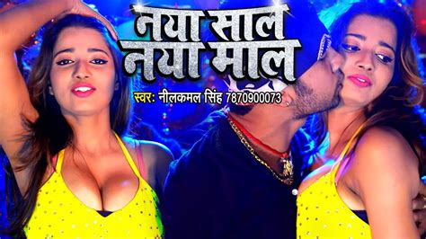 Neelkamal Singh New Year Party Song 2019
