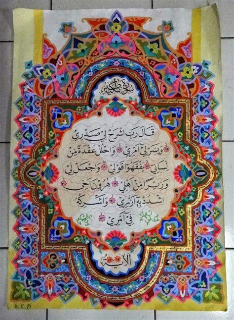 kaligrafi hiasan mushaf dunia islam