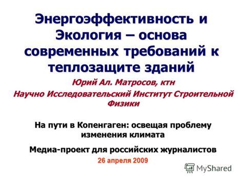 Тренд на энергоэффективность. Повышение энергоэффективности и энергосбережение для России – стратегическая необходимость