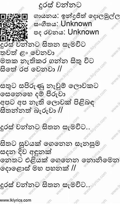 Duras Indrajith Lyrics
