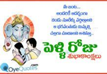 marriage day telugu wishes wife marriage day wedding day wishes