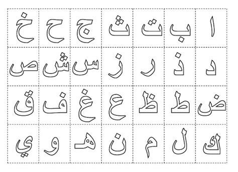 gambar mewarnai huruf hijaiyah lengkap broonet