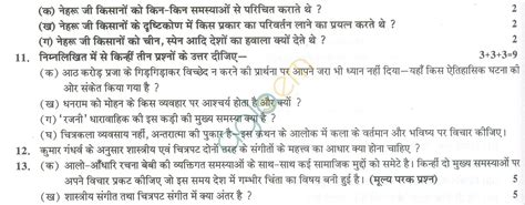 cbse sample papers  class  hindi solved set