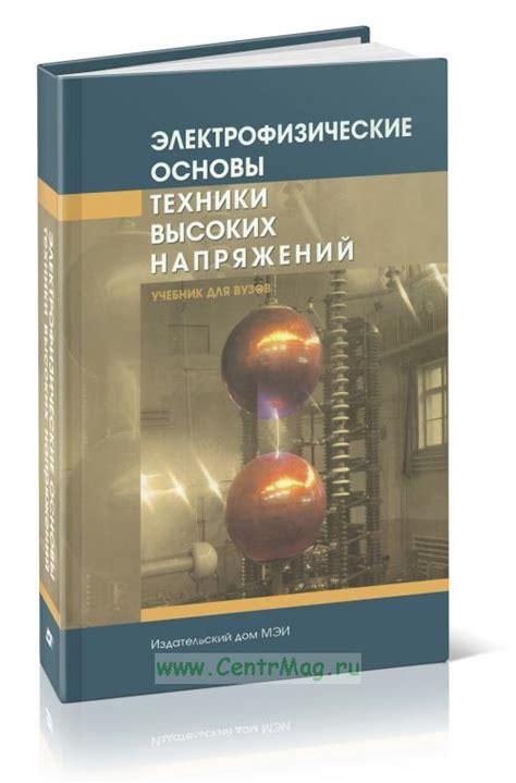 электроэнергетика и электротехника в вузах москвы