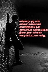 LOVE FAILURE QUOTES IMAGES IN TAMIL image quotes at ...