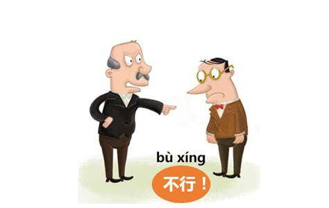 Different Ways Chinese People Say Yes Or No