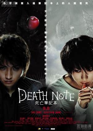 death note  film internet  firearms
