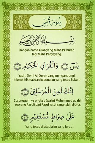 android  apps   surah yasin