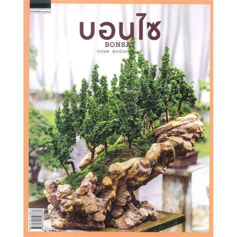 บอนไซ BONSAI แนะนำพรรณไม้กว่า30ชนิดที่ใช้ทำบอนไซและภาพถ่าย ...