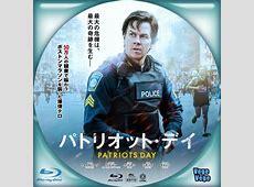 パトリオット・デイ ベジベジの自作BD・DVDラベル