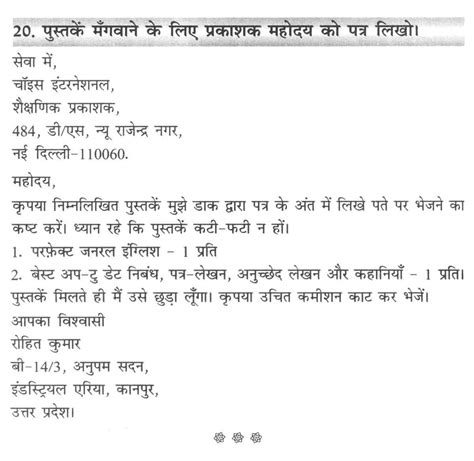 write  letter   publisher  sending books  hindi