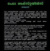 Aalilathoni Kambi malayalam kadakal | New Kochupusthakam