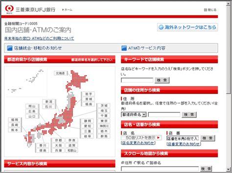 三菱ufj銀行 支店名 検索