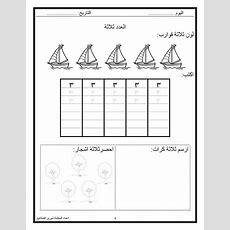 معلمو ومعلمات الوطن العربي Added A New  معلمو ومعلمات الوطن العربي Facebook