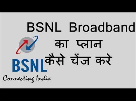 change bsnl broadband plan  hindi bsnl plan