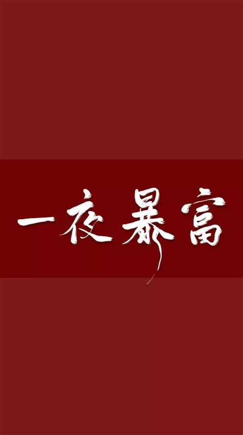 抖音最火2019新年暴富潮图壁纸分享