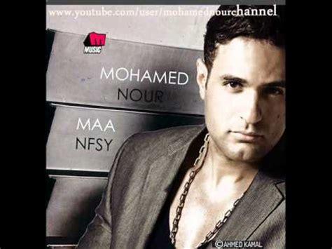 Mohamed Nour محمد نور