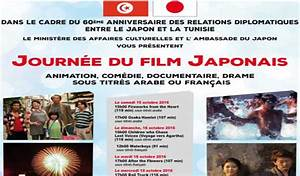 Film Japonais 2016 : journ es du film japonais tunis du 15 au 23 octobre 2016 programme tekiano tek 39 n 39 kult ~ Medecine-chirurgie-esthetiques.com Avis de Voitures
