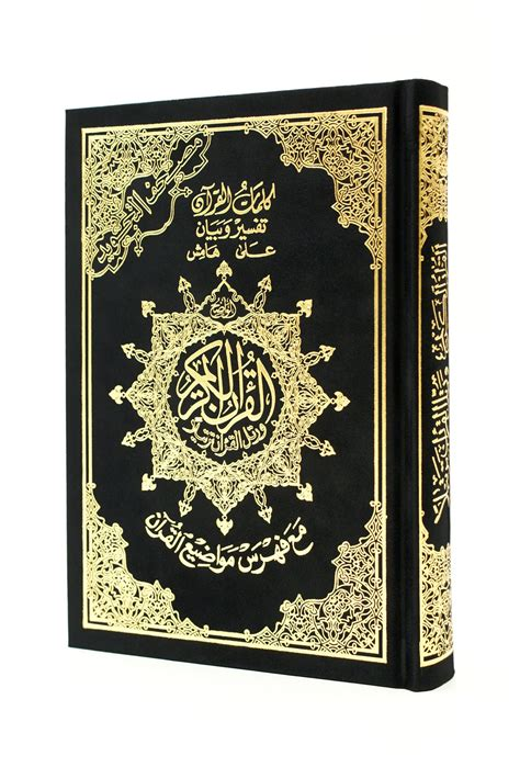 velvet cover tajweed quran al quran