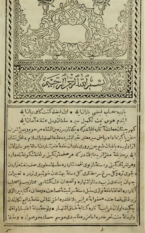 Ottoman Turkish Language by Ottoman Turkish Alphabet