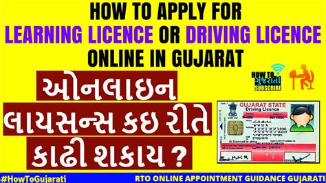 [gujarati Video] How To Apply Online Driving Licence In