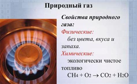 Природный газ Википедия . Физические свойства[ . ]