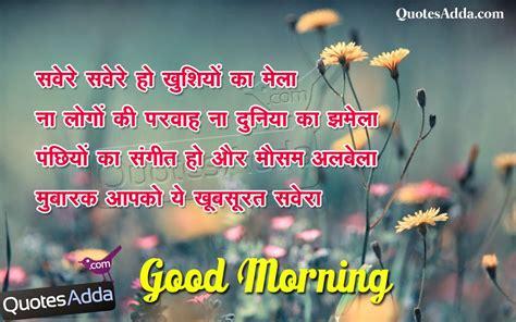 good morning love quotes punjabi quotesgram