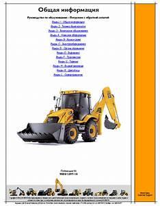 Jcb 3cx    Jcb 4cx Workshop Service Manual Repair Manual