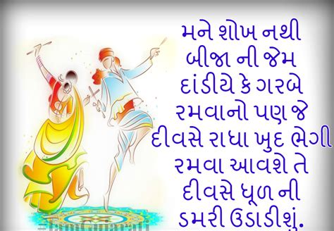 happy navratri  wishes  messages  gujarati whatsapp status gif wallpapers quotes